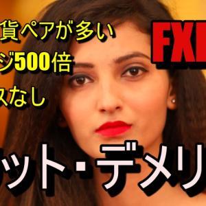 FXPRO 取引通貨ペアが多い!最大500倍のハイレバ等メリット・デメリット