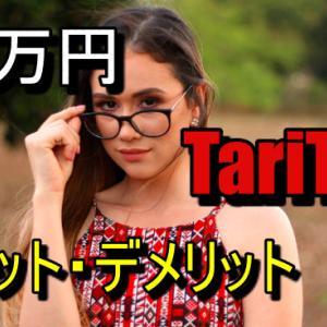 海外FXの口座開設(新規・追加)ならTariTali(タリタリ)がオススメ!