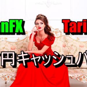 【TariTali(タリタリ)~TitanFX】新規口座開設キャンペーン・還元レート引き上げ