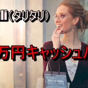 TariTali(タリタリ)年間224.4万円キャッシュバック