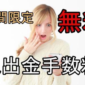 AXIORY10周年記念祭!入出金手数料無料