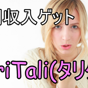 TariTali(タリタリ)なら定期収入を得ることができる!
