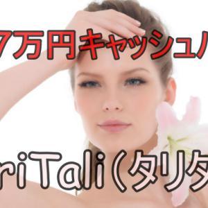 XMで運用するだけで年間63.7万円!TariTali(タリタリ)でキャッシュバックをもらう