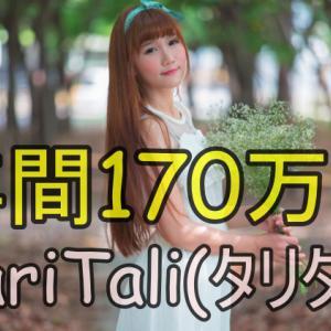 下書き TariTali(タリタリ)キャッシュバックがすごい