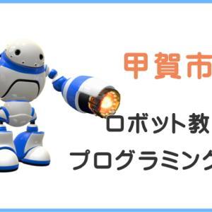 【甲賀】ロボット教室プログラミング教室。写真つき体験授業の口コミ評判。