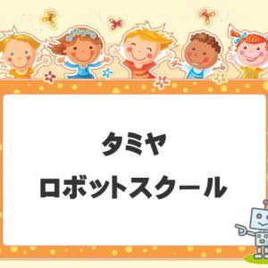 タミヤロボットスクールの口コミ・評判