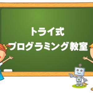 トライ式プログラミング教室の体験授業にいってきました。小学生母の感想。