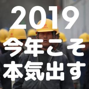 2019 今年こそ本気だす!