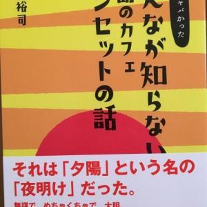ちょっとヤバかった。みんなが知らない糸島のカフェサンセットの話|糸島をもっと好きになる!