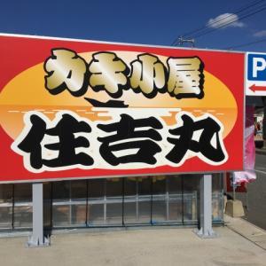 住吉丸|糸島加布里のカキ小屋。炭火で美味しい!