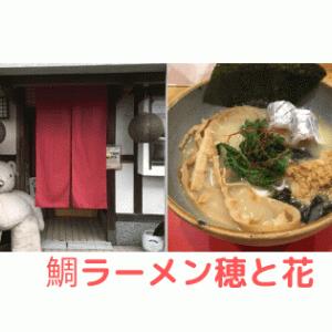 鯛ラーメン穂と花 糸島で鯛ラーメン!珍しい!めっちゃうまい!