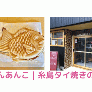 こんあんこ|糸島でタイ焼き屋さんがニューオープン!キノアン入りタイ焼きは絶品!