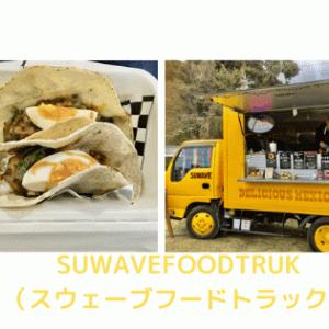 SUWAVEFOODTRUK(スウェーブフードトラック)|糸島タコスを黄色のトラックが運ぶ!