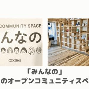 みんなの|糸島市前原にオープンコミュニティスペースがオープン!みんなでワクワクを生み出そう!