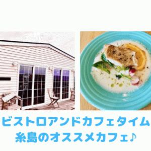 ビストロアンドカフェタイムでランチ。糸島でオススメのカフェは鳥居の先のお洒落スポットです。