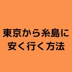 東京から福岡県の糸島に安く行く方法|成田空港からが安いですよ。1万円前後で行ける!