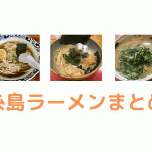 糸島ラーメンまとめ!糸島のおすすめラーメンをまとめました!随時更新