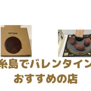 糸島でバレンタインのおすすめのお店を紹介。アナログクラフトチョコレートとベンチ&マグ