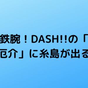 ザ!鉄腕!DASH!!の「グリル厄介」に糸島が出る!海底のモンスターを城島リーダー達が倒す!2月23日放送。