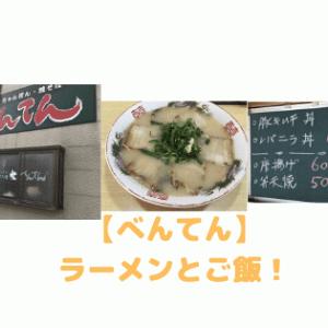 べんてん|糸島のラーメン屋さん。メニューも豊富でごはんも食べられる!