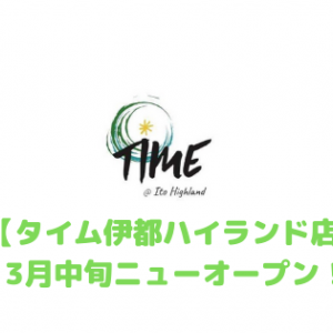 タイム伊都ハイランド店が3月にニューオープン!岐志漁港の先に新たなスポットの誕生!