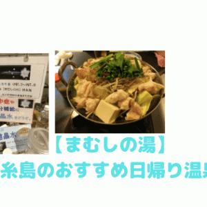 まむしの湯|糸島おすすめ銭湯。モツ鍋が美味しい!ワイン風呂もある。