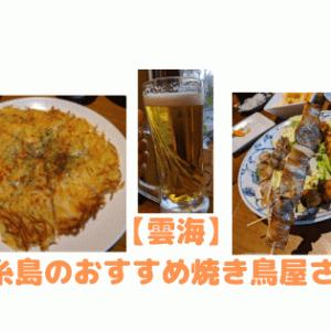 雲海|糸島の焼き鳥屋!じゃがいものお好み焼きは絶品です!予約して行こう!