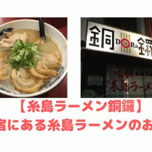 元祖糸島ラーメン銅鑼(ドラ)|糸島ラーメンを今宿で食べよう!糸島食材のラーメン屋さん!