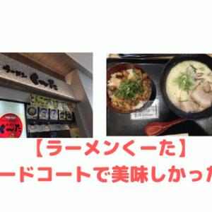 ラーメンくーた伊都イオン店|フードコート内のラーメン屋さんは美味しかった!