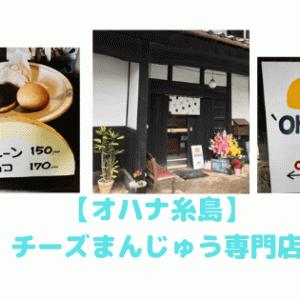 オハナ糸島('OHANA.ITOSHIMA)|糸島のチーズまんじゅう専門店がニューオープン!