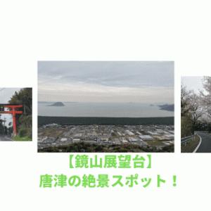 鏡山展望台|唐津の観光スポットの定番!絶景は一見の価値あり!