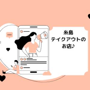 糸島でテイクアウトが出来るお店を紹介するブログを作りました。