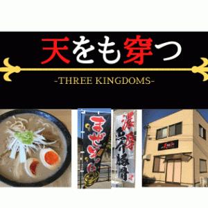 サウザーラーメン【天をも穿(うが)つ -THREE KINGDOMS-】どこにある?爆速レポート!
