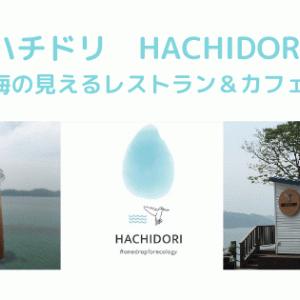 【ハチドリ(HACHIDORI) 伊都ハイランド】が糸島にニューオープン!オーシャンビュー!ブルールーフの姉妹店♪