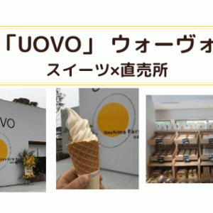 ウォーヴォ(UOVO)/糸島ファームハウスがリニューアル!天井卵ソフトはクリーミー!