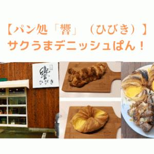 パン処 響|三重県名張のデニッシュパンは軽めの食感でリピート必至!