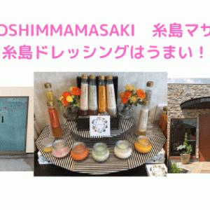 糸島正キの店舗がニューオープン!お土産にピッタリ!試食も出来る!
