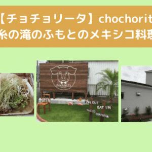 チョチョリータ(chochorita)糸島の白糸の滝のふもとにあるメキシコ料理!