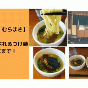 唐津でつけ麺を食べるなら「らぁ麺むらまさ」糸島からも近い!9月末まで!