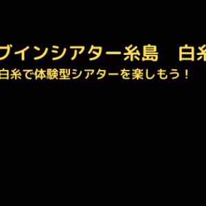 ドライブインシアター糸島白糸の森が今アツい!!週末は白糸でナイトドライブを楽しもう!