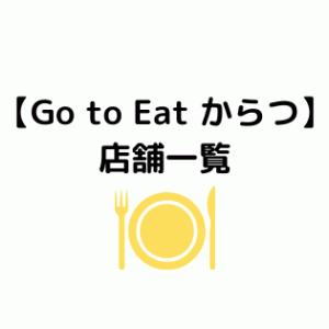 唐津Go To Eat(イート)のお店まとめ。お得に利用しよう!