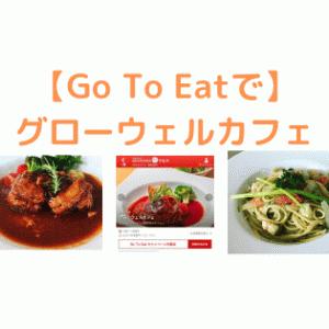 糸島のグローウェルカフェにGo To Eat!行って良かった!
