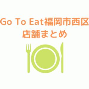 福岡市西区Go To Eat(ゴートゥーイート)のお店まとめ。お得に利用しよう!