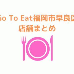 福岡市早良区Go To Eat(ゴートゥーイート)のお店まとめ。お得に利用しよう!
