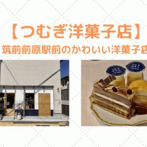 【つむぎ洋菓子店】糸島の筑前前原駅前に可愛い洋菓子屋さんがニューオープン!