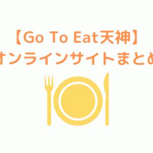 福岡市天神Go To Eat(ゴートゥーイート)出来るオンラインサイト一覧。お得に利用しよう!