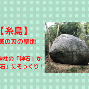 糸島に鬼滅の刃の聖地があった!神在神社の神石が一刀石にそっくり!