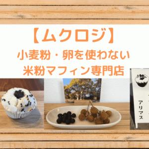 ムクロジ|糸島にマフィンのお店がニューオープン! 小麦粉、卵を使わない米粉マフィンです♪