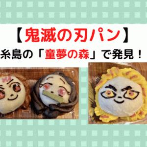 鬼滅の刃パンが糸島の「童夢の森」にある!子供に大人気のパンは6種類!
