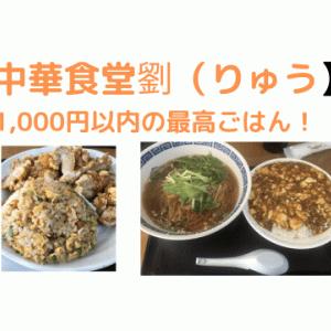 中華食堂劉(りゅう)糸島店はコスパ最高!1,000円以内で大満足!